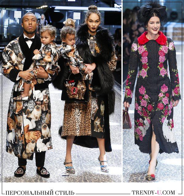 Модные тенденции и тренды осень-зима 2017-2018  мода - это я!   Trendy-U 9ea39818139