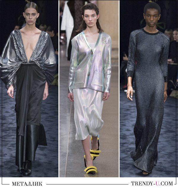 Одежда цвета металлик из коллекций Loewe и Christopher Kane (посередине) осень-зима 2017-2018