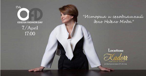 Ирина Данилевская, Глава оргкомитета Ukrainian Fashion Week
