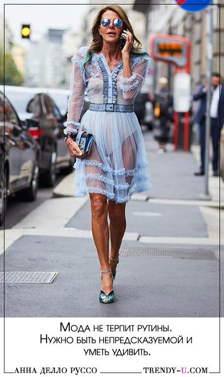 Мода не терпит рутины. Нужнобыть непредсказуемой и уметь удивить.