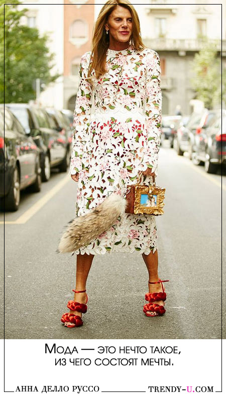 Мода— это нечто такое, из чего состоят мечты.