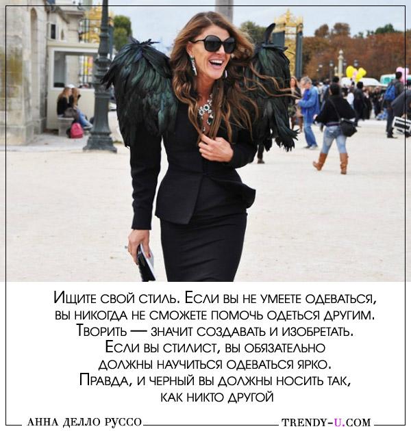 Цитата Анны Делло Руссо о стиле