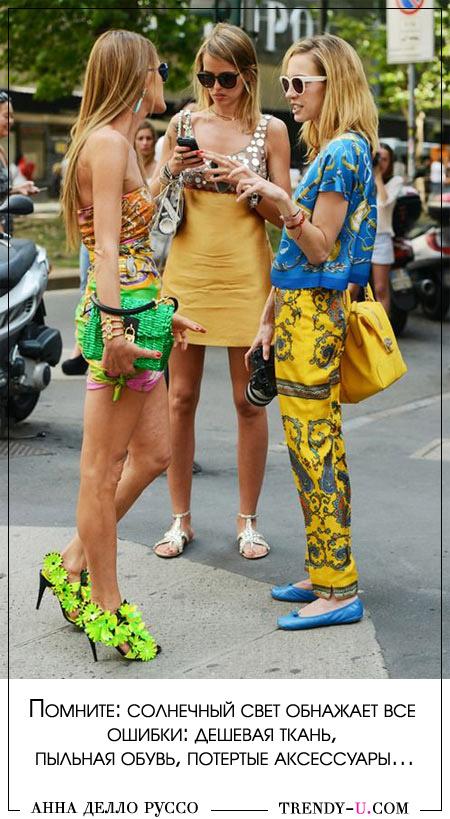 Помните: солнечный свет обнажает все ошибки: дешевая ткань, пыльная обувь, потертые аксессуары...