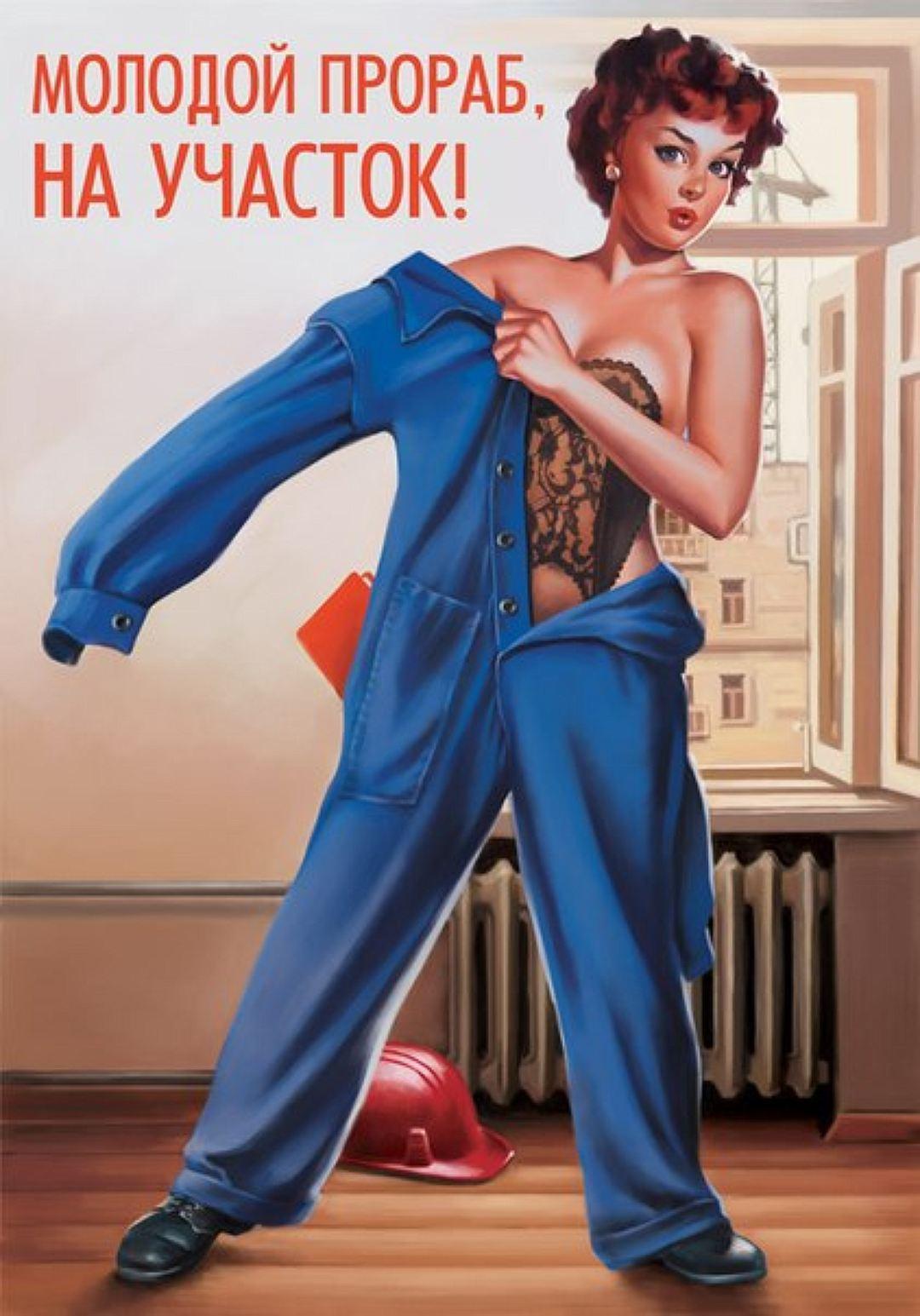 Плакат в стиле советского pin-up от иллюстратора Валерия Барыкина