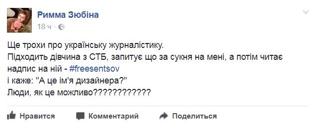 Римма Зюбина написала об инциденте на своей странице в Facebook