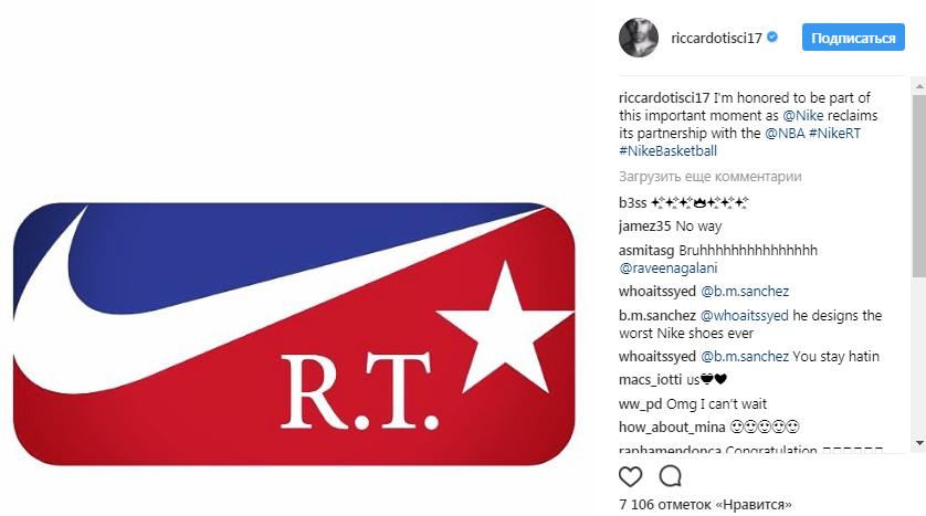 Тиши анонсировал коллаборацию с Nike
