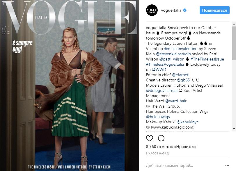 Лорен Хаттон снова появилась на обложке Vogue