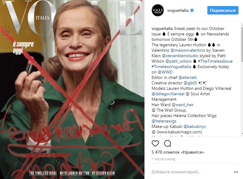 Лорен Хаттон на обложке итальянского Vogue в возрасте 73-х лет