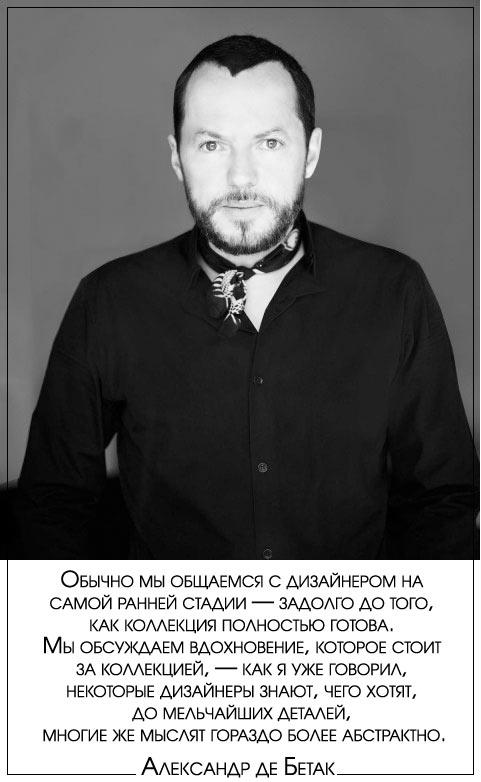 Александр Де Бетак