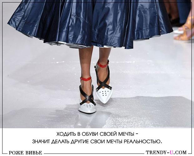 Цитата об обуви