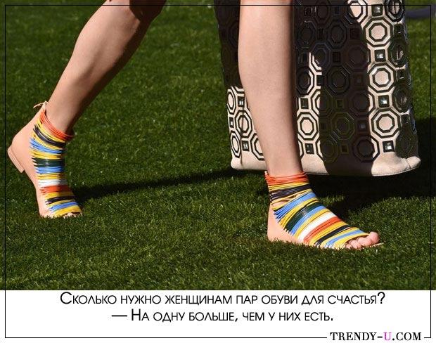 Лучшие цитаты о модной обуви