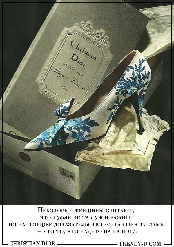 Цитаты об обуви. Крстиан Диор