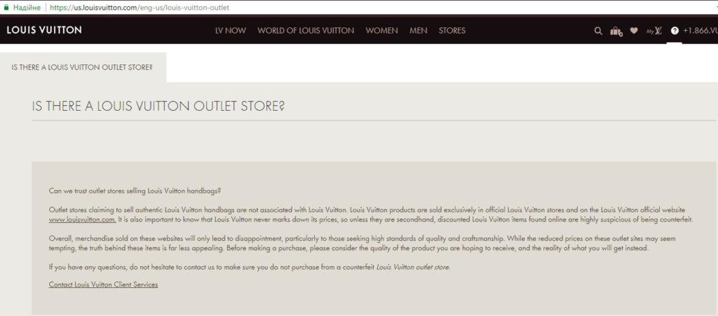 Распродажа одежды и аксессуаров Louis Vuitton?!
