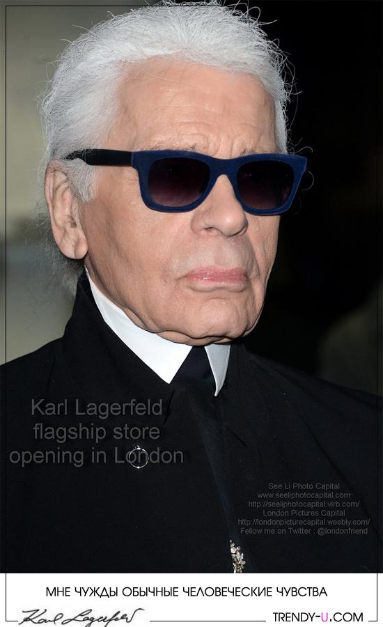 Цитаты Карла Лагерфельда