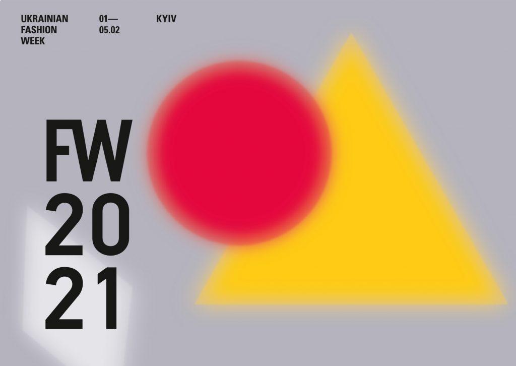 В Киеве в начале февраля состоится UFW