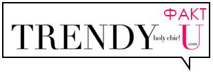 Интересный факт от Trendy-U