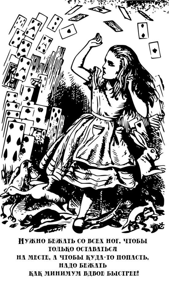 Зачем нужно посещать психолога и что ждать от терапии. Цитата из Алисы в Стране Чудес, Нужно бежать со всех ног, чтобы только оставаться на месте, а чтобы куда-то попасть, надо бежать как минимум вдвое быстрее!