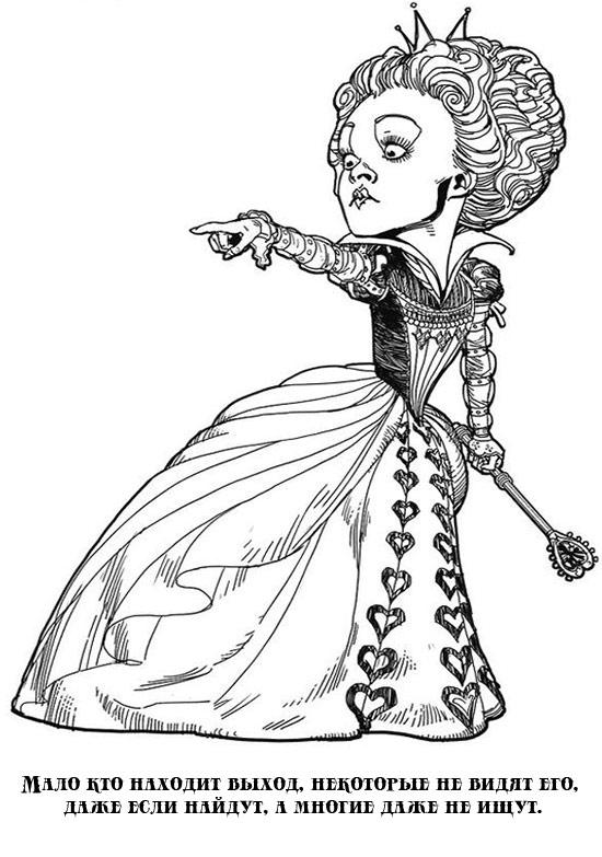 """Зачем нужен психолог. Иллюстрация из Алисы в Стране Чудес. """"Мало кто находит выход, некоторые не видят его, даже если найдут, а многие даже не ищут."""""""