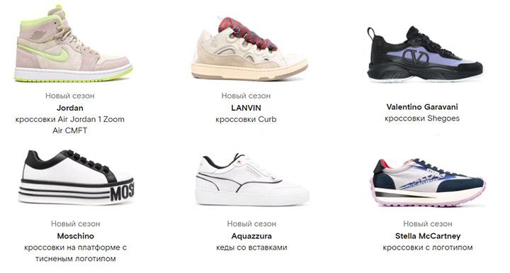 Кроссовки от модных домов Jordan, Lanvin Valentino Garavani, Moschino, Aquazzura и Stella McCartney 2021